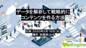 2020年5月21日コンテンツマーケティングセミナー