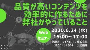 2020年6月24日コンテンツマーケティングセミナー