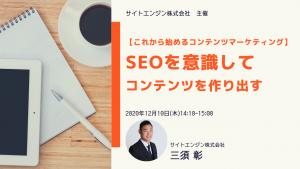 12月10日(木)【これから始めるコンテンツマーケティング】SEOを意識してコンテンツを作り出す