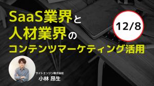 12月8日(火) SaaS業界と人材業界のコンテンツマーケティング活用